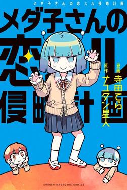 メダ子さんの恋スル侵略計画-電子書籍