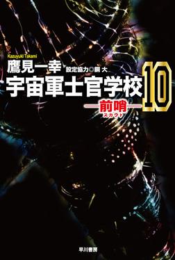 宇宙軍士官学校―前哨― 10-電子書籍