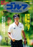 週刊ゴルフダイジェスト 2019/2/5号