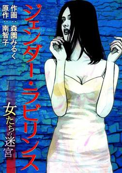 ジェンダー・ラビリンス-女たちの迷宮--電子書籍
