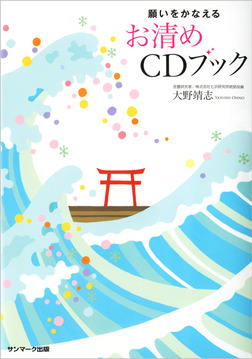 願いをかなえるお清めCDブック-電子書籍