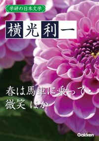 学研の日本文学 横光利一 春は馬車に乗って 蛾はどこにでもいる 花園の思想 微笑
