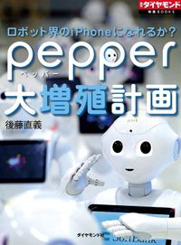 ロボット界のiPhoneになれるか? pepper大増殖計画