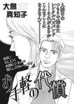ブラック家庭SP(スペシャル)vol.4~お手軽の代償~