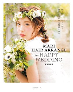 MARI HAIR ARRANGE for HAPPY WEDDING-電子書籍