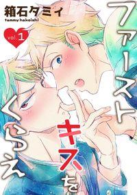 ファーストキスをくらえ vol.1