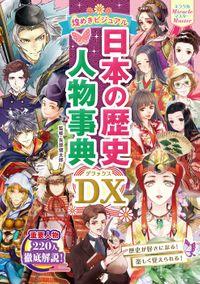 ミラクルマスター 煌めきビジュアル 日本の歴史人物事典DX(西東社)