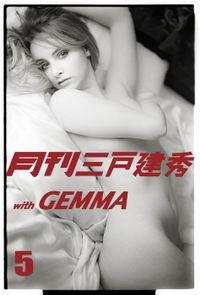 月刊三戸建秀vol.5 with GEMMA