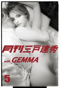 月刊三戸建秀vol.5 with GEMMA-電子書籍