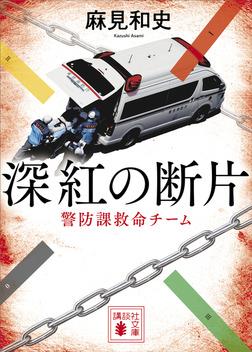 深紅の断片 警防課救命チーム-電子書籍