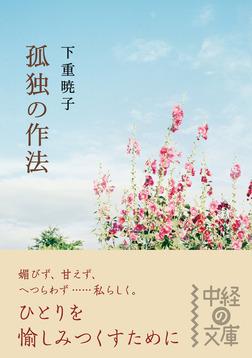 孤独の作法-電子書籍