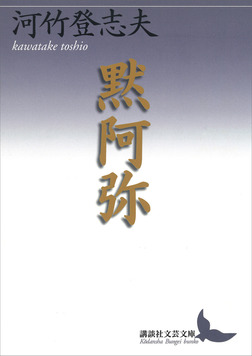 黙阿弥-電子書籍