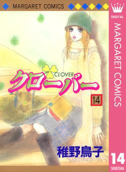 クローバー 14-電子書籍