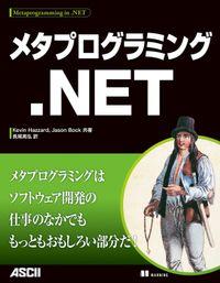 メタプログラミング.NET