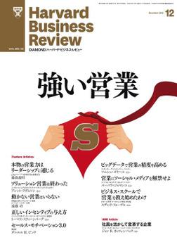 DIAMONDハーバード・ビジネス・レビュー 12年12月号-電子書籍