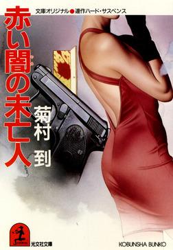 赤い闇の未亡人-電子書籍