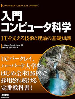 入門 コンピュータ科学 ITを支える技術と理論の基礎知識-電子書籍