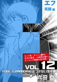 F 死闘編 (近づかない地平線) Vol.12