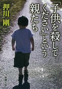 「子供を殺してください」という親たち-電子書籍