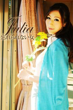 忘れられない女 JULIA-電子書籍