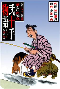 弐十手物語(74)-電子書籍