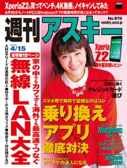 週刊アスキー 2014年 4/15号-電子書籍