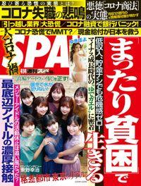 週刊SPA!(スパ)  2020年 4/14 号 [雑誌]