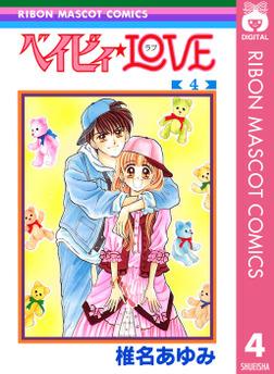 ベイビィ★LOVE 4-電子書籍
