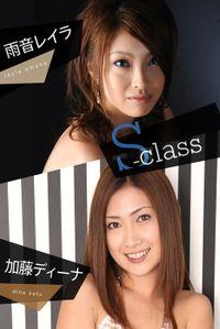S-class vol.11 雨音レイラ 加藤ディーナ