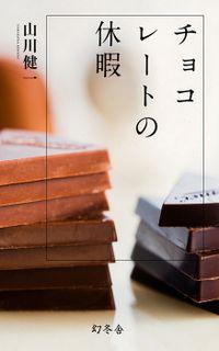 チョコレートの休暇
