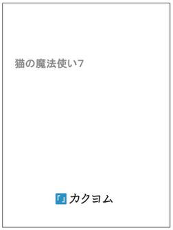 猫の魔法使い7-電子書籍