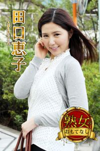【熟女のおもてなし】人妻も濡れる午後 田口恵子