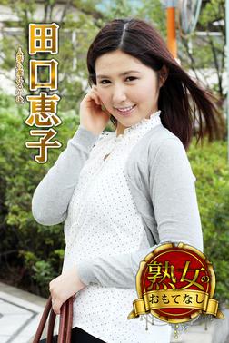 【熟女のおもてなし】人妻も濡れる午後 田口恵子-電子書籍
