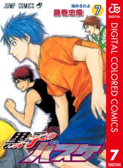 黒子のバスケ カラー版 7-電子書籍