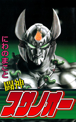 闘神スサノオー-電子書籍