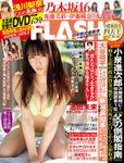 週刊FLASH(フラッシュ) 2018年5月8日・15日号(1467号)