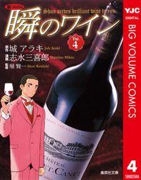 新ソムリエ 瞬のワイン 4