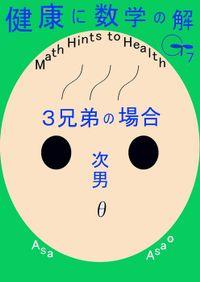 健康に数学の解 G7 三兄弟の場合