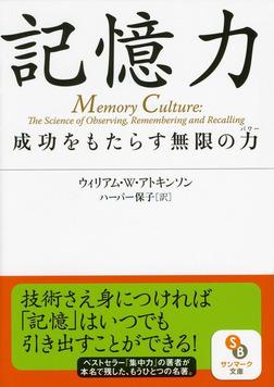 記憶力-電子書籍