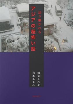 語り継がれる アジアの超怖い話-電子書籍