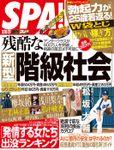 週刊SPA!(スパ)  2018年 3/20・27 合併号 [雑誌]