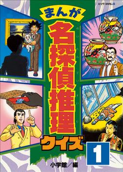 まんが 名探偵推理クイズ 第1巻-電子書籍