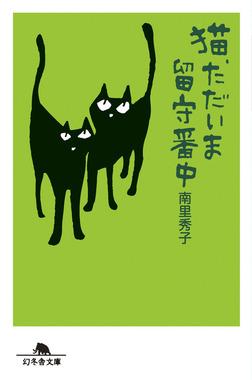 猫、ただいま留守番中-電子書籍
