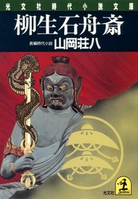 柳生石舟斎(光文社文庫)