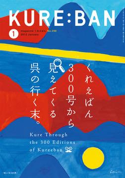 KURE:BAN 2012年1月号-電子書籍