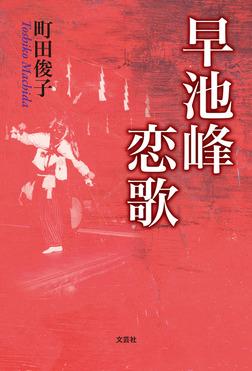 早池峰恋歌-電子書籍