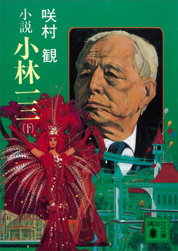 小説 小林一三(下)-電子書籍