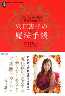 穴口恵子の魔法手帳(きずな出版)-電子書籍