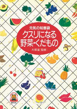 クスリになる野菜・くだもの 元気の知恵袋-電子書籍