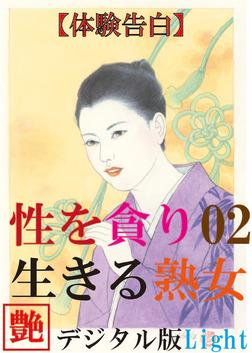 【体験告白】性を貪り生きる熟女02 『艶』デジタル版 Light-電子書籍